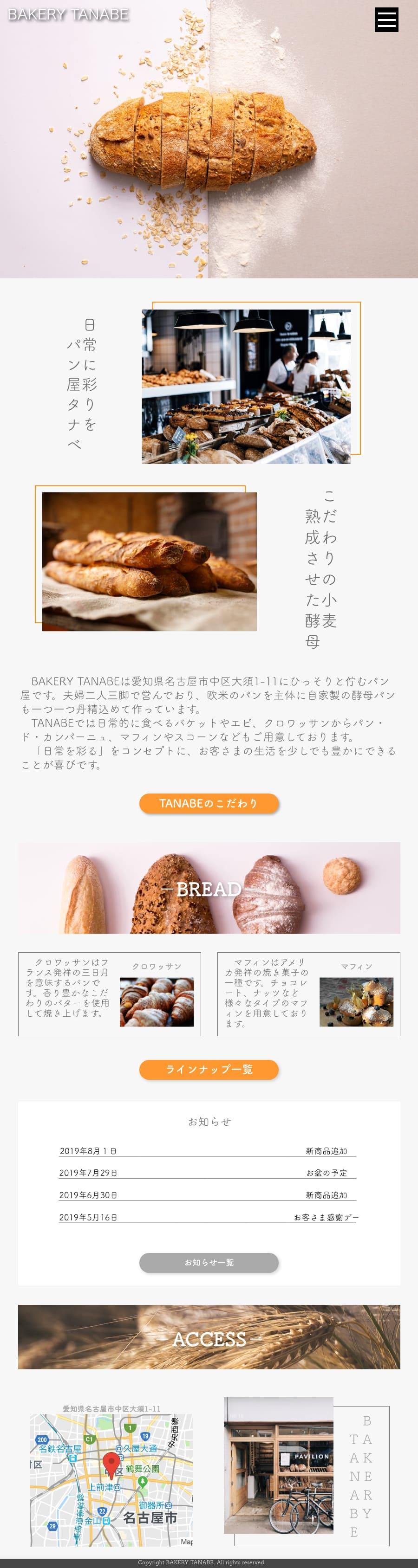 パン屋のパソコン用ホームページの制作例画像
