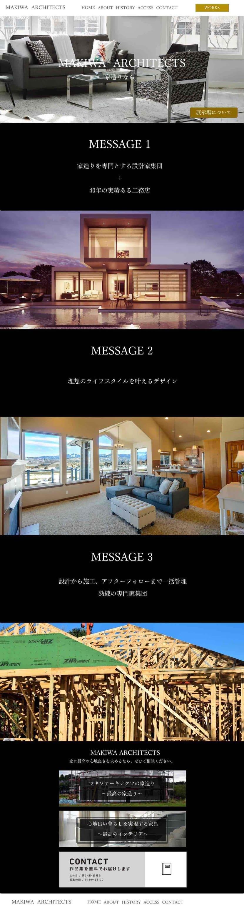 工務店・建設・土木・住宅のパソコン用ホームページの制作例画像