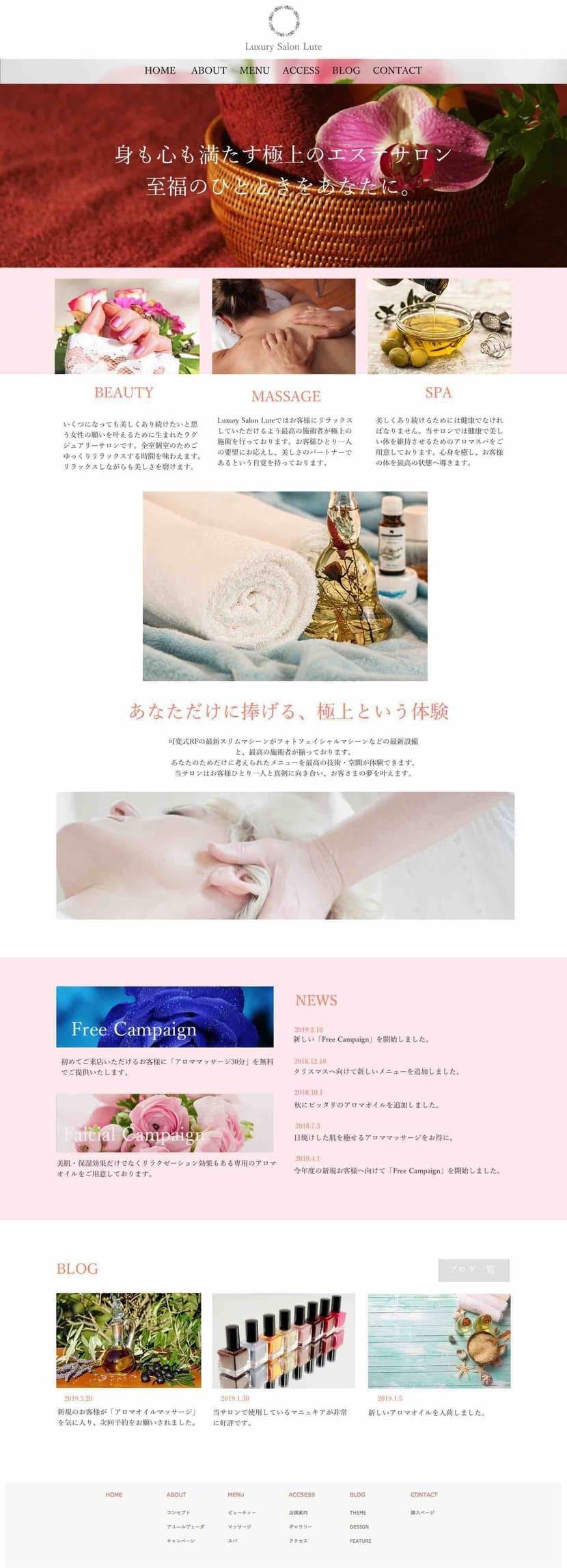 エステ・マッサージ・サロンのパソコン用ホームページの制作例画像