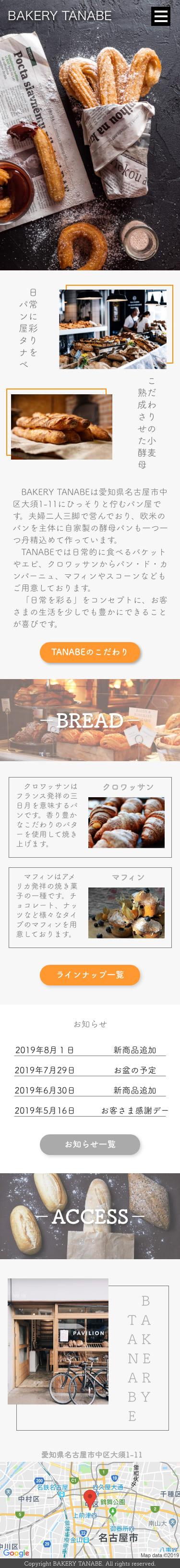 パン屋のスマホ用ホームページの制作例画像