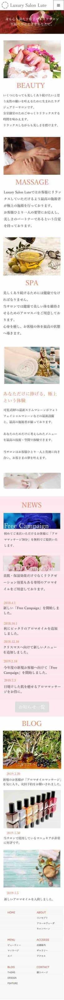 エステ・マッサージ・サロンのスマホ用ホームページの制作例画像