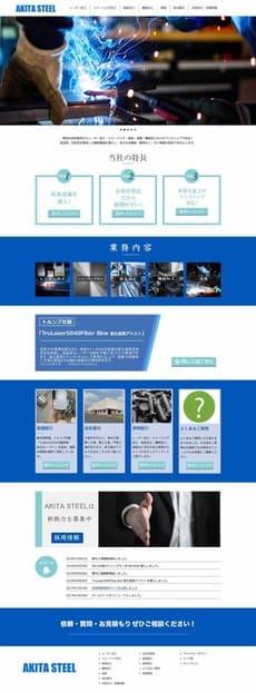 製造業のパソコン用ホームページの制作例画像
